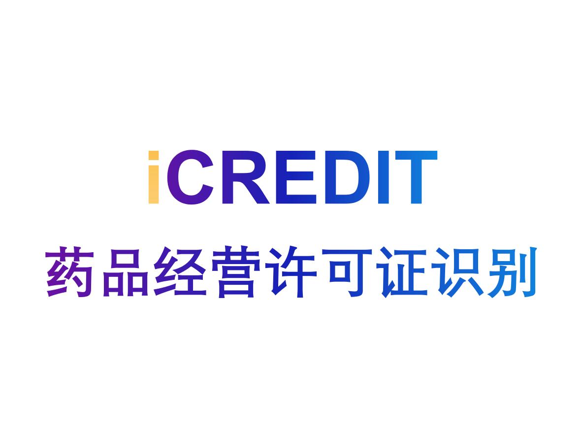 印刷文字识别–药品经营许可证识别-艾科瑞特(iCREDIT)