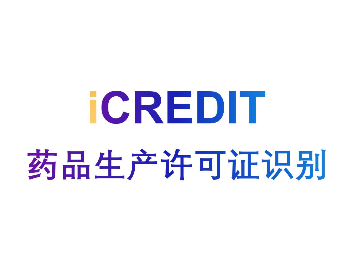 印刷文字识别–药品生产许可证识别-艾科瑞特(iCREDIT)