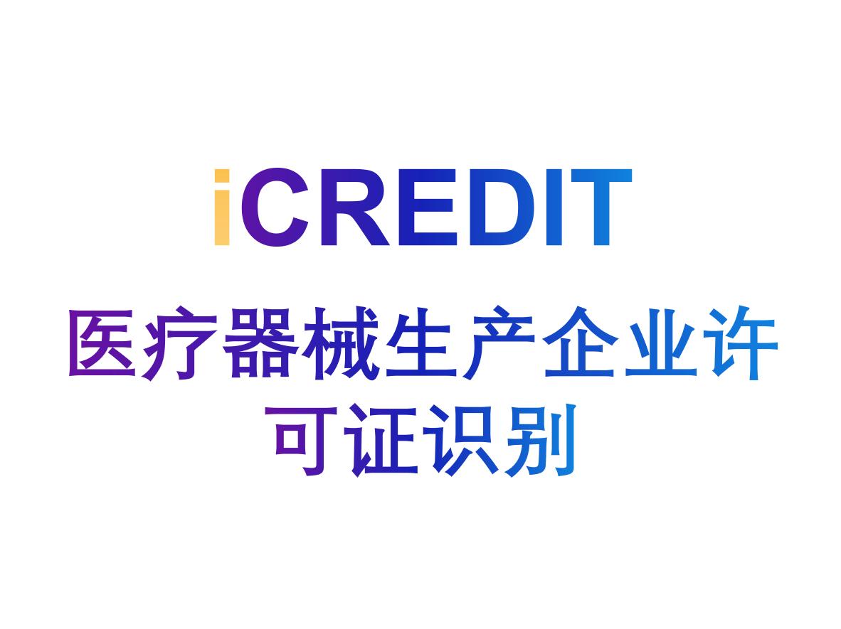 印刷文字识别-医疗器械生产企业许可证识别-艾科瑞特(iCREDIT)