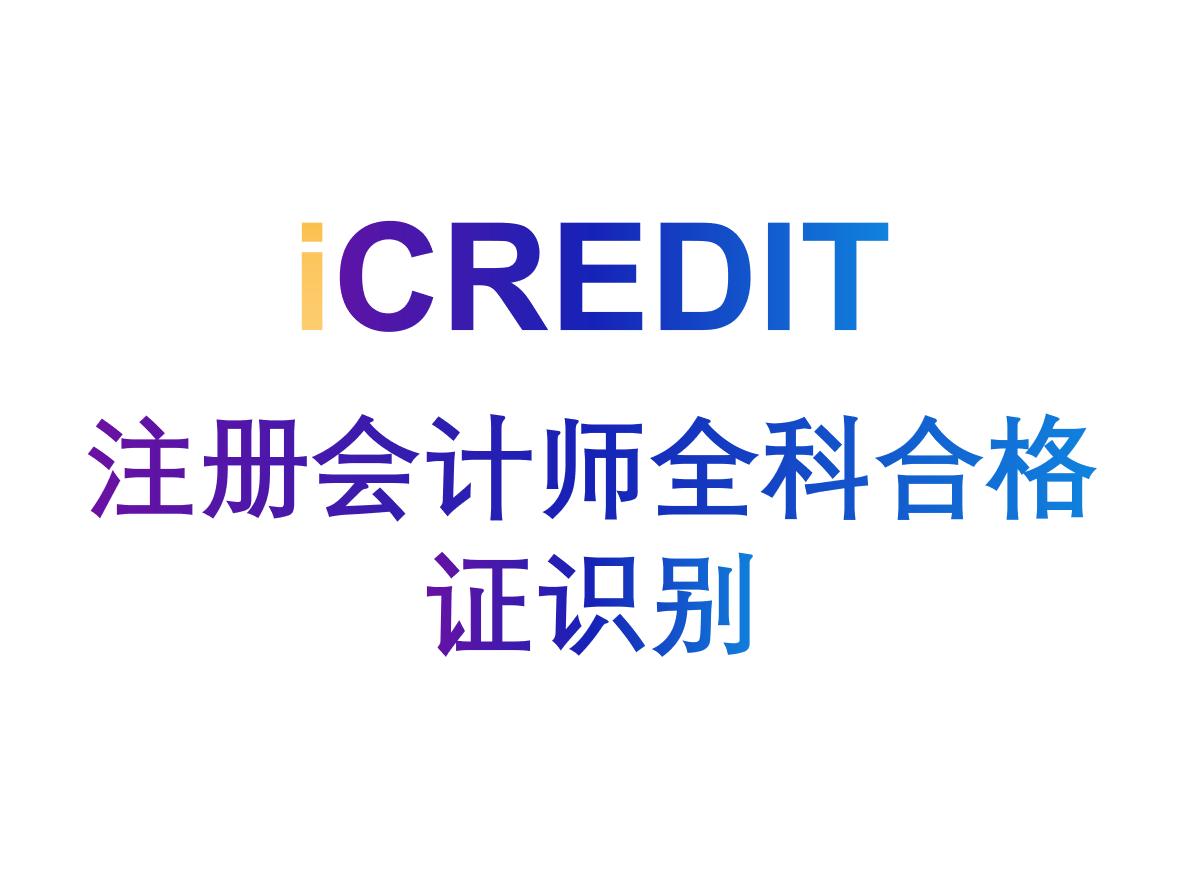 印刷文字识别-注册会计师全科合格证识别-艾科瑞特(iCREDIT)