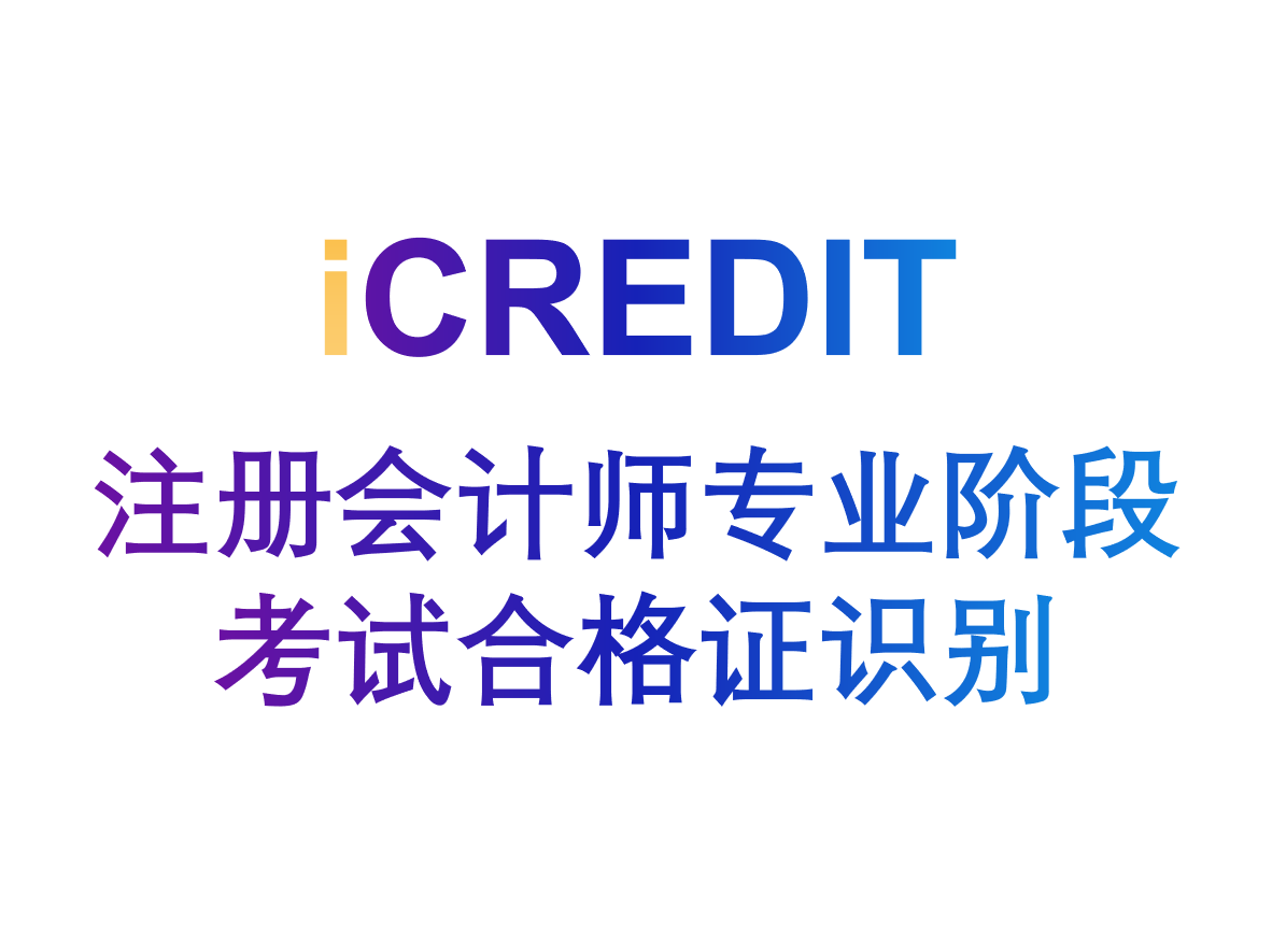 印刷文字识别–注册会计师专业阶段考试合格证识别-艾科瑞特(iCREDIT)