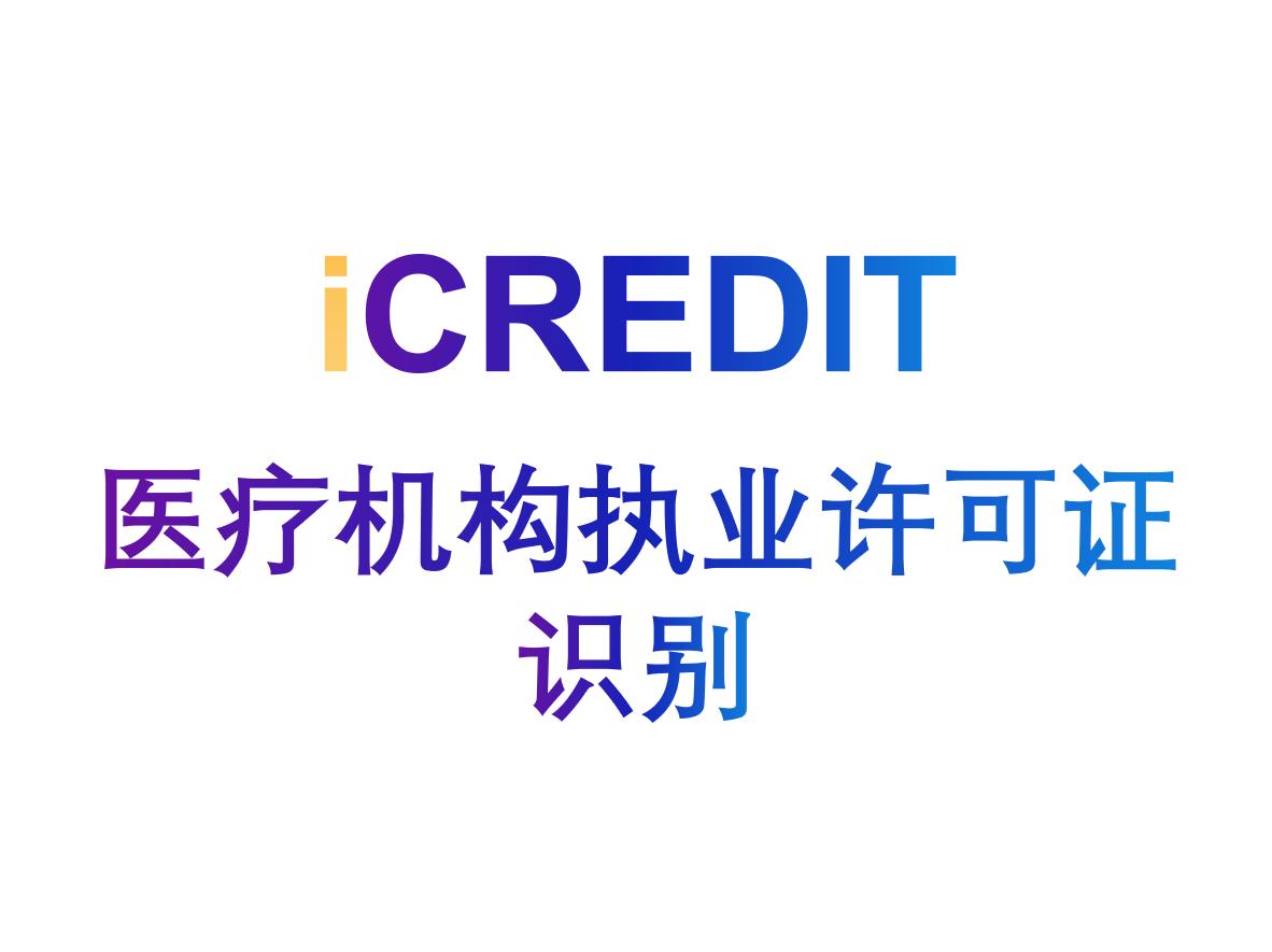 印刷文字识别–医疗机构执业许可证识别-艾科瑞特(iCREDIT)