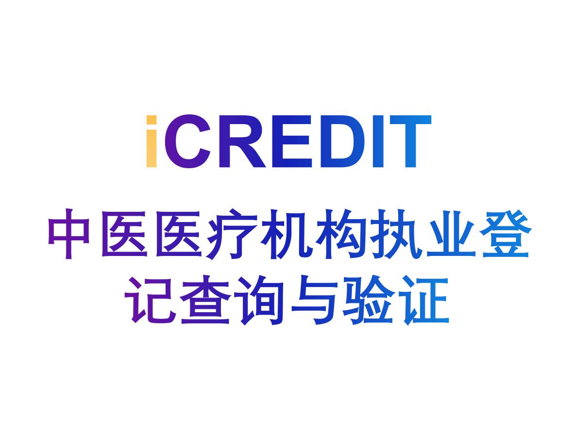 企业知识图谱–中医医疗机构执业登记查询与验证-艾科瑞特(iCREDIT)
