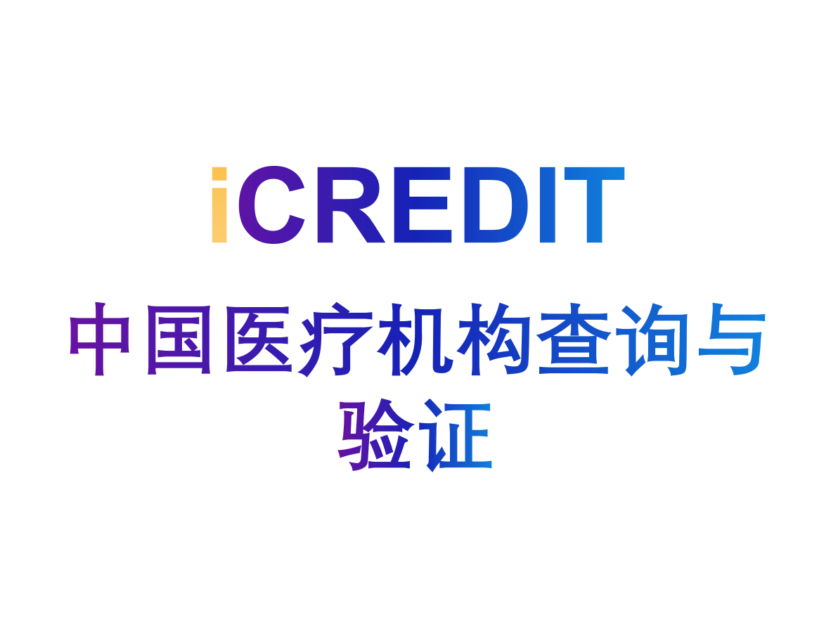 企业知识图谱–中国医疗机构查询与验证-艾科瑞特(iCREDIT)