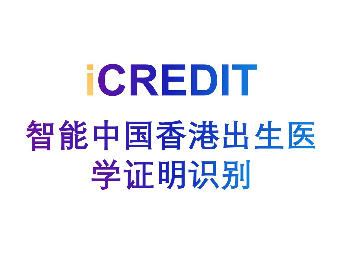 印刷文字识别–智能中国香港出生医学证明识别-艾科瑞特(iCREDIT)
