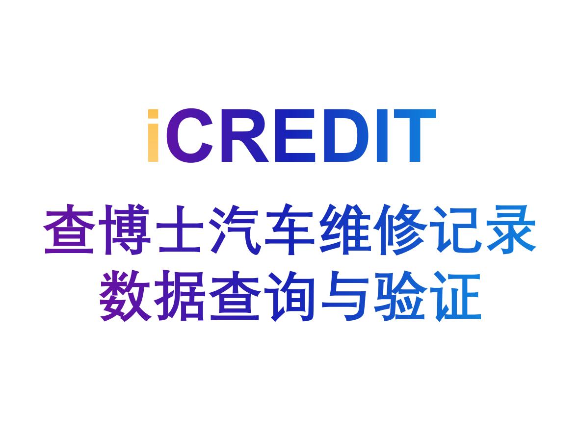 企业知识图谱–查博士汽车维修记录数据查询与验证-艾科瑞特(iCREDIT)