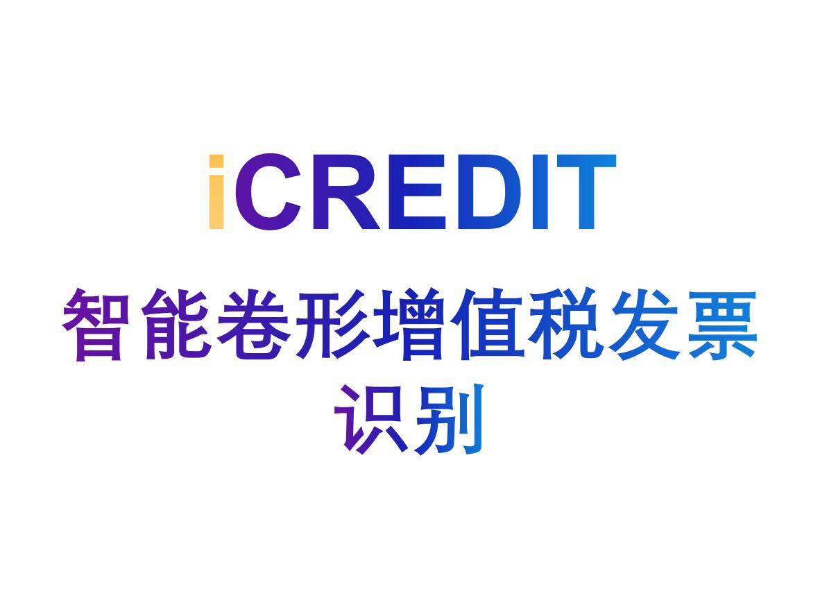 印刷文字识别–智能卷形增值税发票识别-艾科瑞特(iCREDIT)