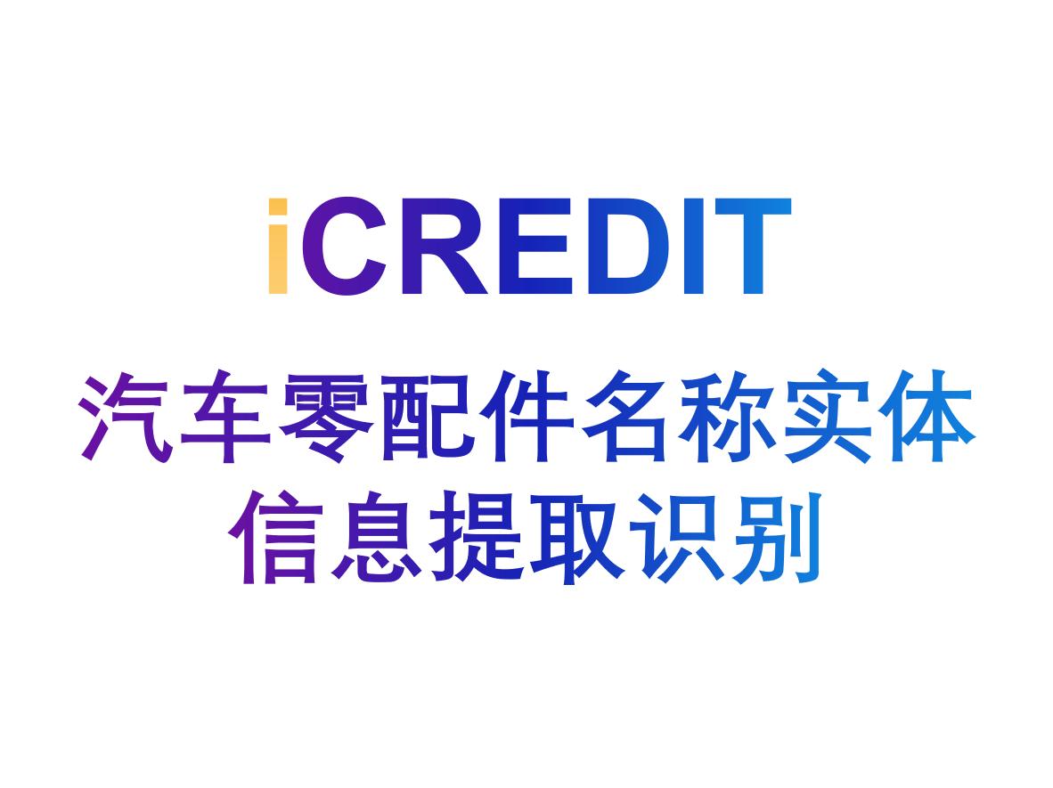 自然语言分析–智能汽车零配件名称实体信息提取识别-艾科瑞特(iCREDIT)
