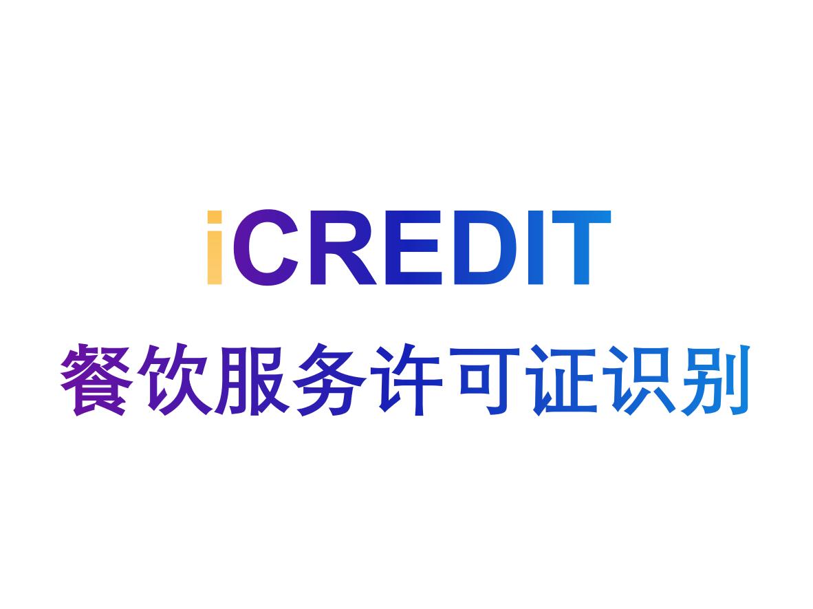 印刷文字识别-智能餐饮服务许可证识别-艾科瑞特(iCREDIT)