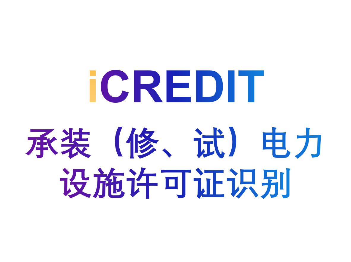 印刷文字识别-智能承装(修、试)电力设施许可证识别-艾科瑞特(iCREDIT)