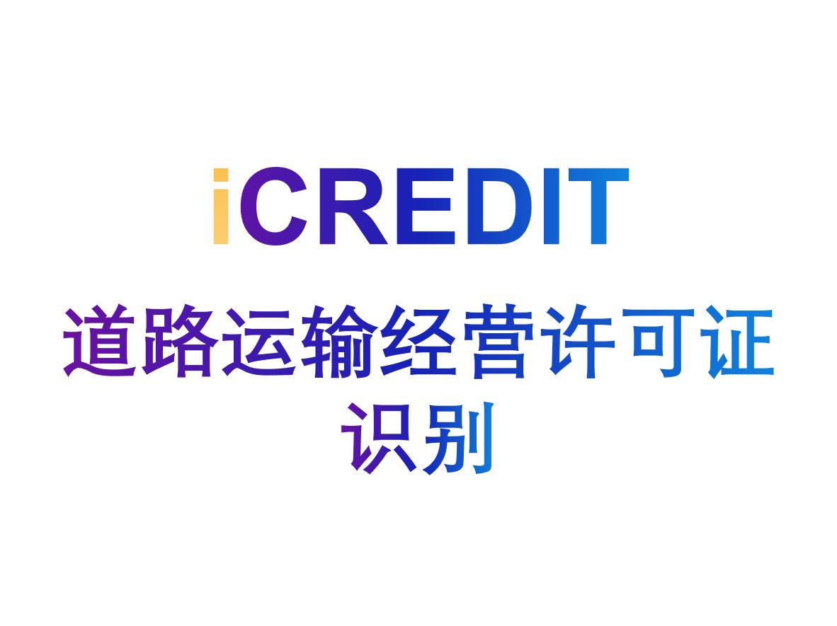 印刷文字识别-智能道路运输经营许可证识别-艾科瑞特(iCREDIT)