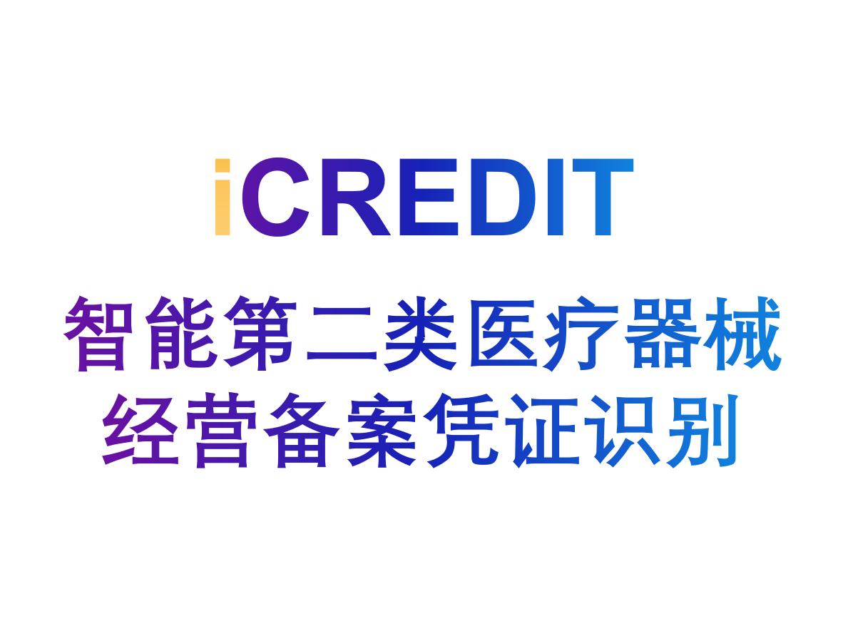 印刷文字识别–智能第二类医疗器械经营备案凭证识别-艾科瑞特(iCREDIT)