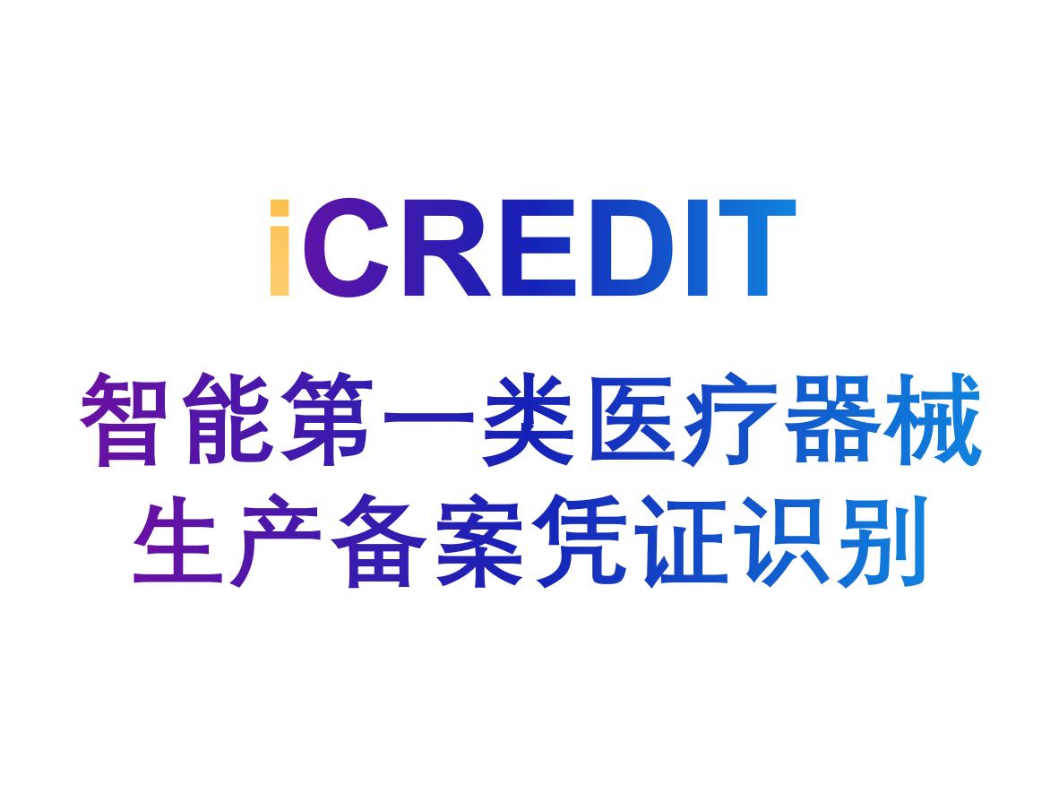 印刷文字识别–智能第一类医疗器械生产备案凭证识别-艾科瑞特(iCREDIT)