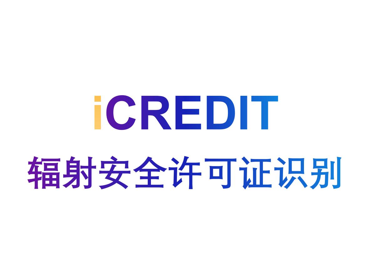印刷文字识别–智能辐射安全许可证识别-艾科瑞特(iCREDIT)