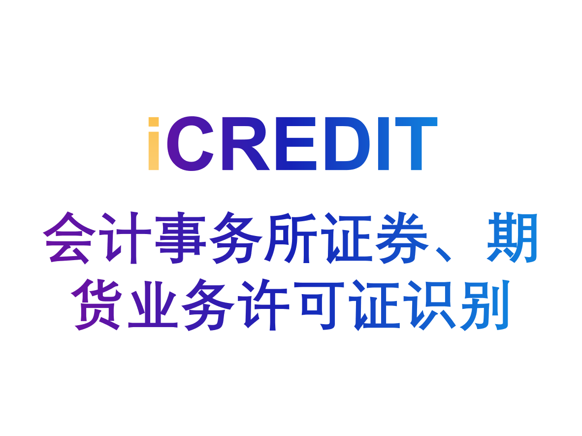 印刷文字识别–智能会计事务所证券、期货业务许可证识别-艾科瑞特(iCREDIT)