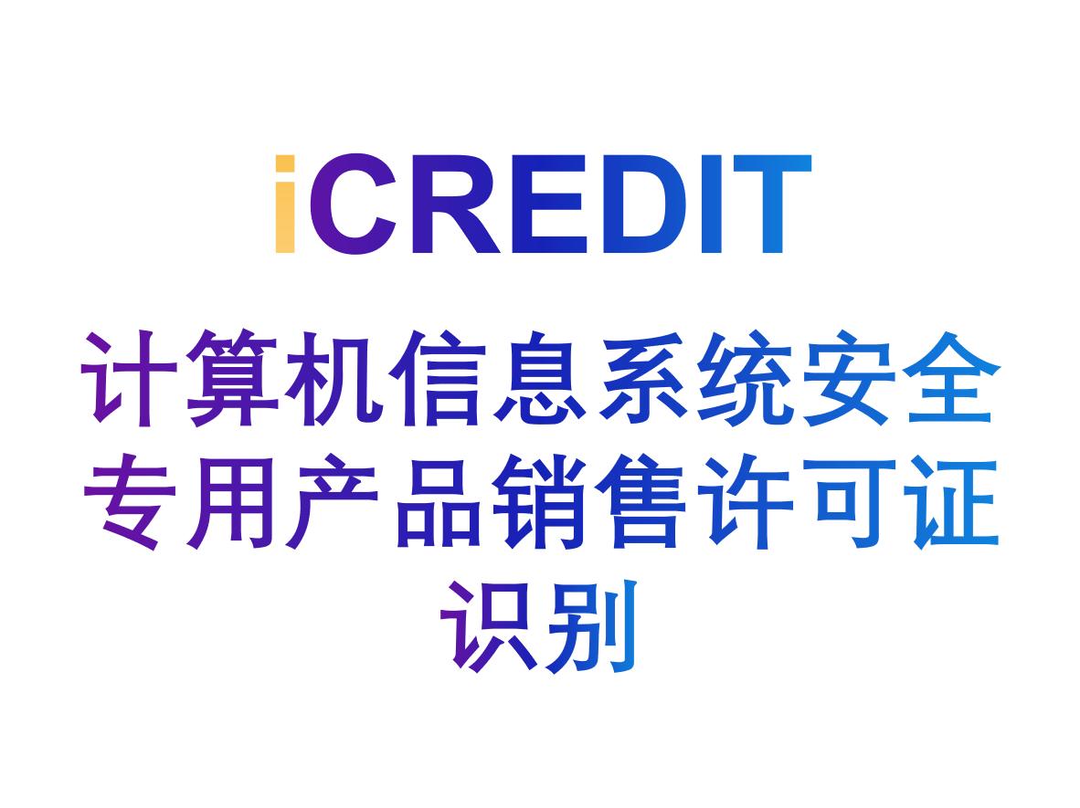 印刷文字识别–智能计算机信息系统安全专用产品销售许可证识别-艾科瑞特(iCREDIT)
