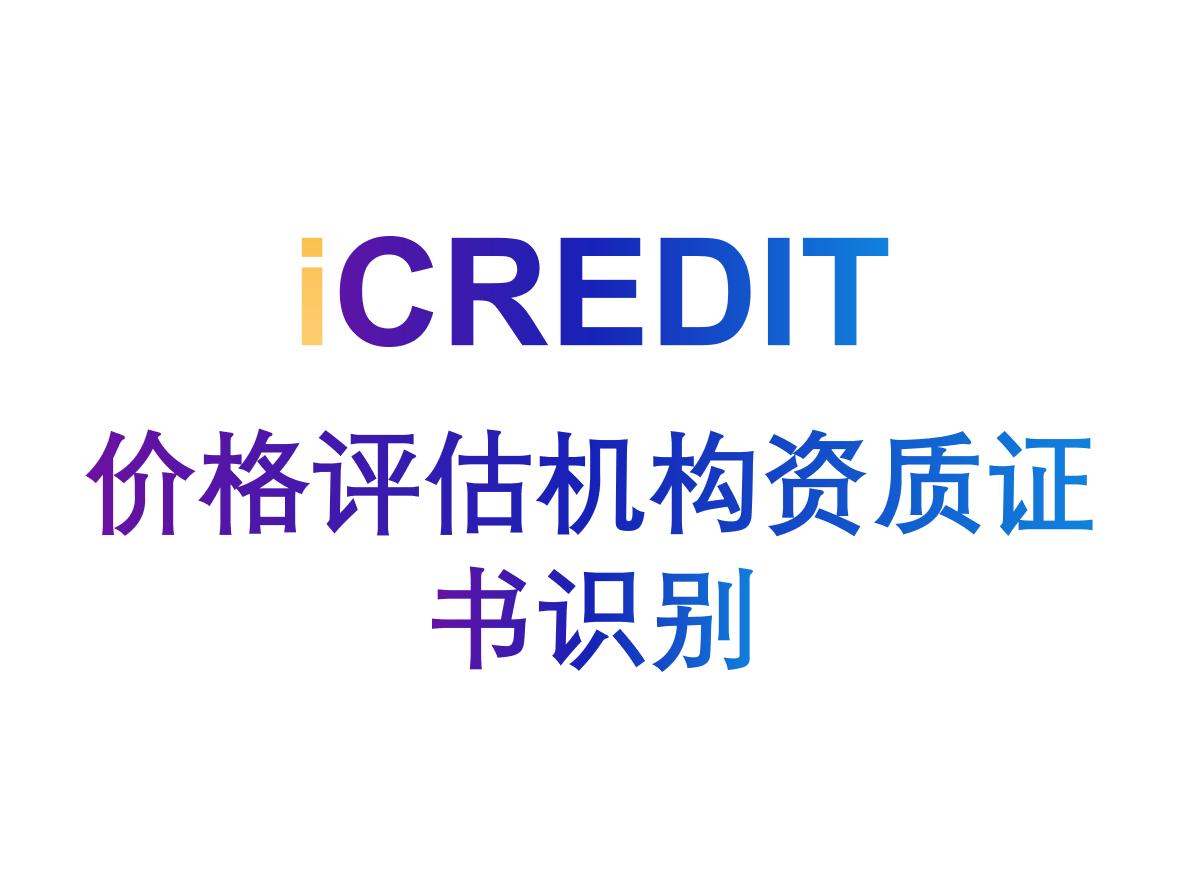 印刷文字识别–智能价格评估机构资质证书识别-艾科瑞特(iCREDIT)