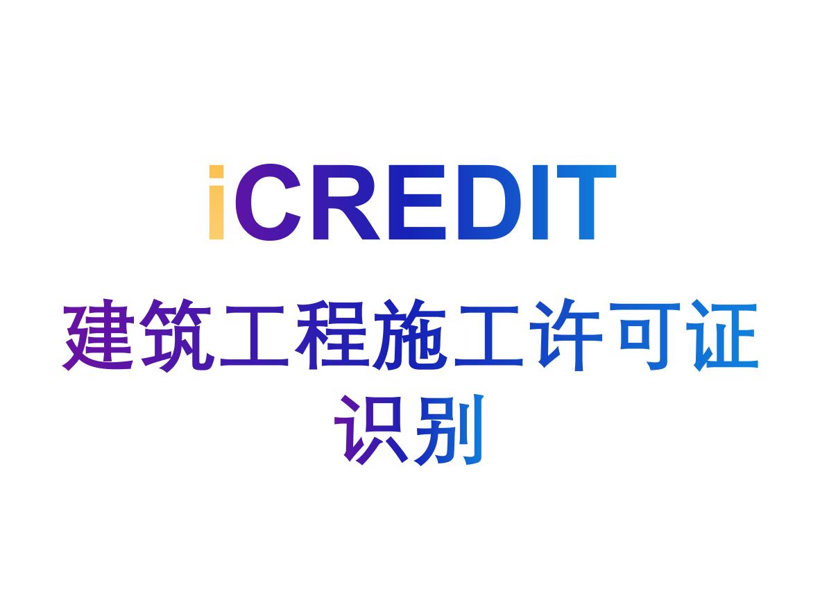 印刷文字识别–智能建筑工程施工许可证识别-艾科瑞特(iCREDIT)
