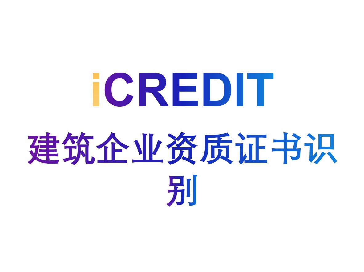 印刷文字识别–智能建筑企业资质证书副本识别-艾科瑞特(iCREDIT)
