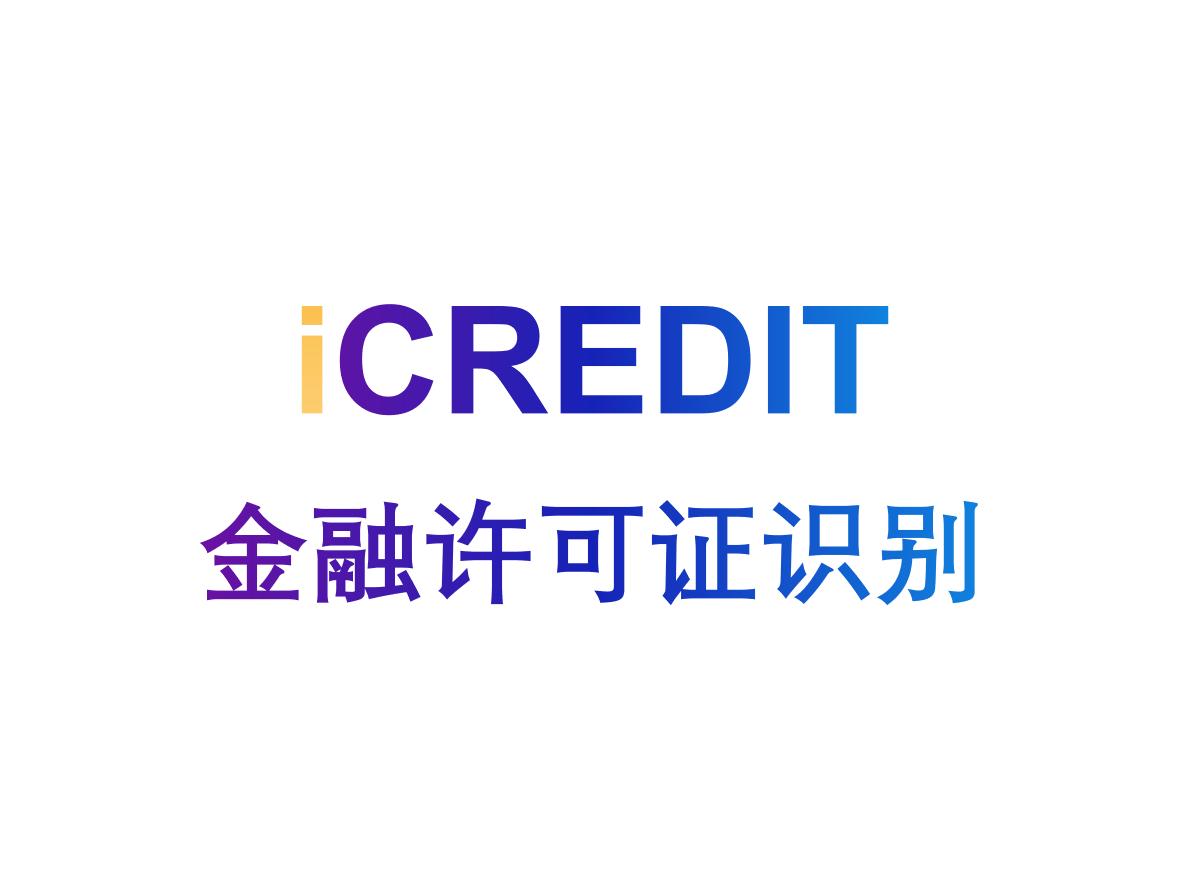 印刷文字识别–智能金融许可证识别-艾科瑞特(iCREDIT)