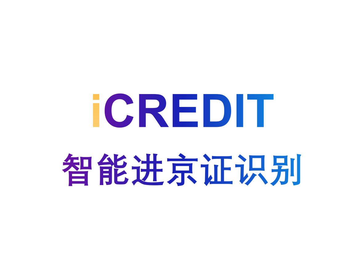 印刷文字识别–智能进京证识别-艾科瑞特(iCREDIT)