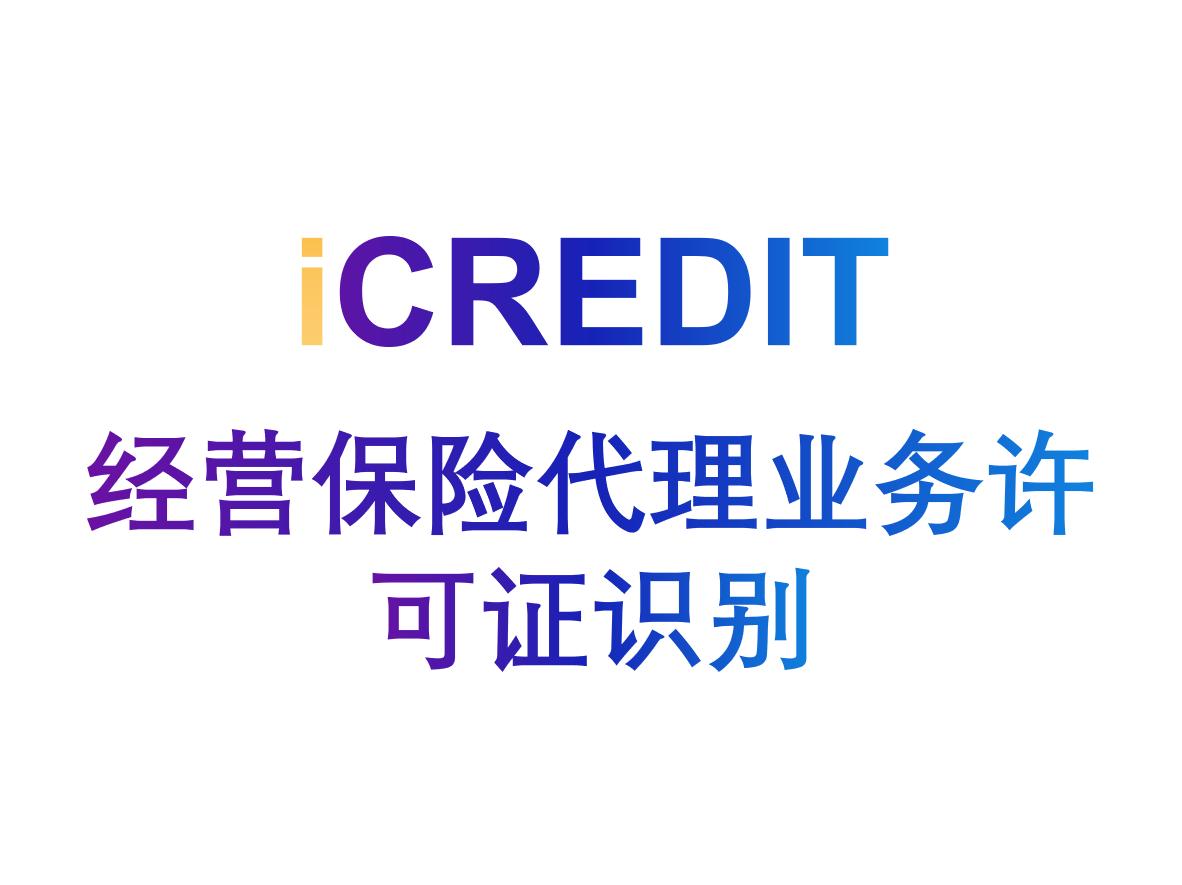 印刷文字识别–智能经营保险代理业务许可证识别-艾科瑞特(iCREDIT)