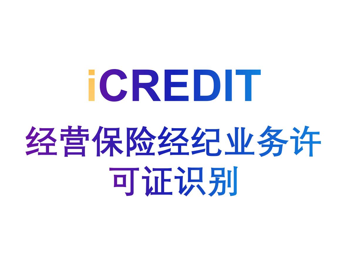 印刷文字识别–智能经营保险经纪业务许可证识别-艾科瑞特(iCREDIT)