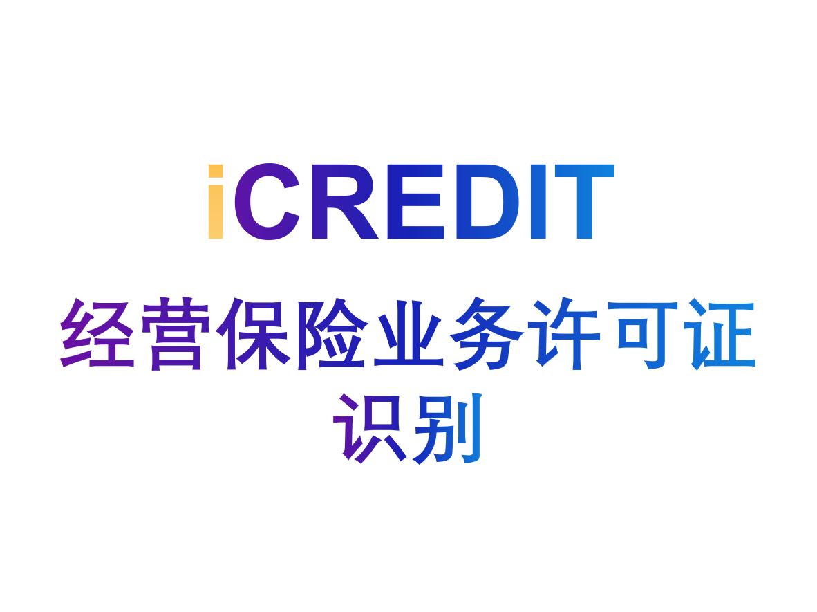 印刷文字识别–智能经营保险业务许可证识别-艾科瑞特(iCREDIT)