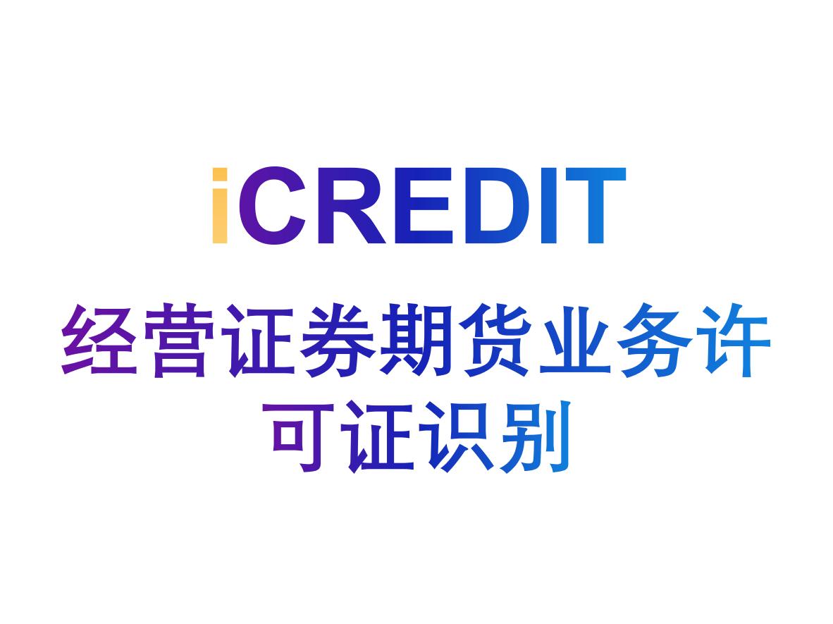 印刷文字识别–智能经营证券期货业务许可证识别-艾科瑞特(iCREDIT)
