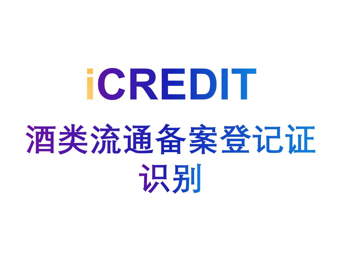 印刷文字识别–智能酒类流通备案登记证识别-艾科瑞特(iCREDIT)