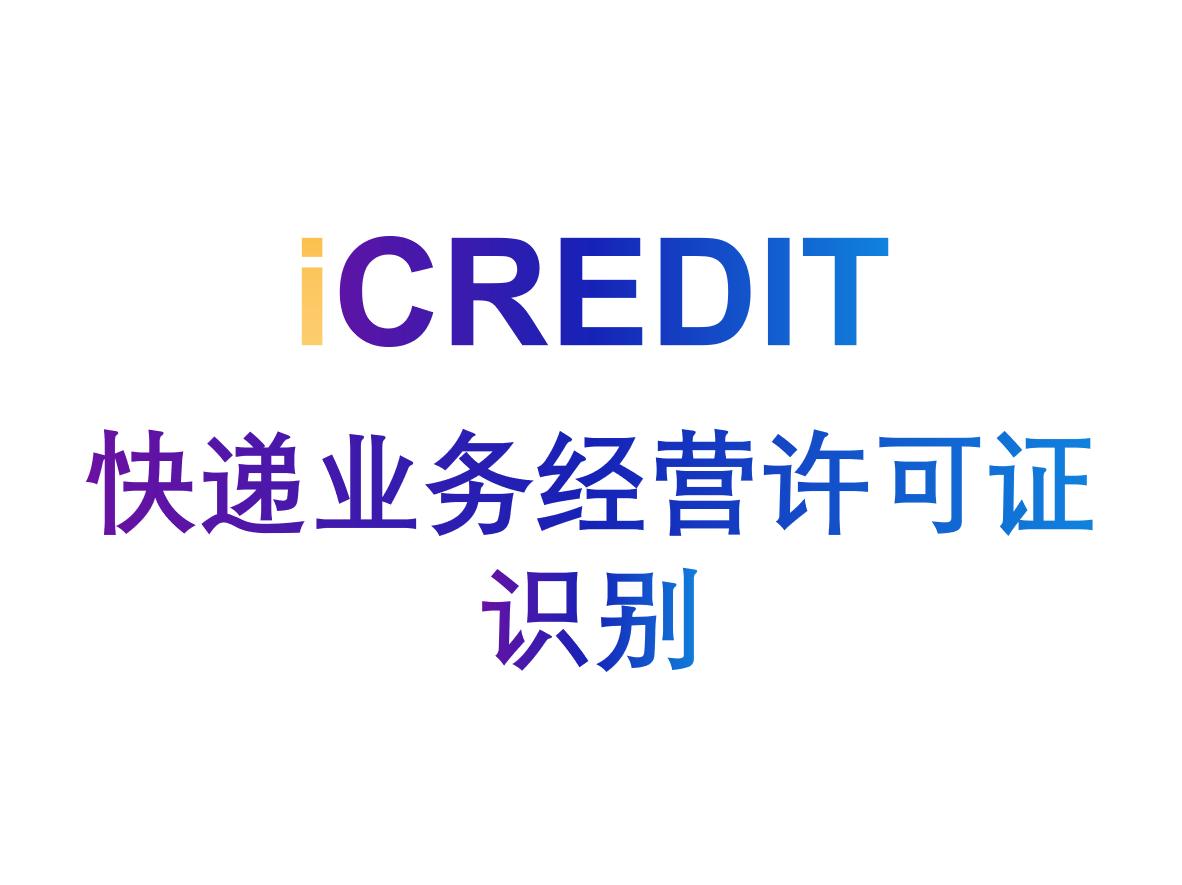 印刷文字识别–智能快递业务经营许可证识别-艾科瑞特(iCREDIT)