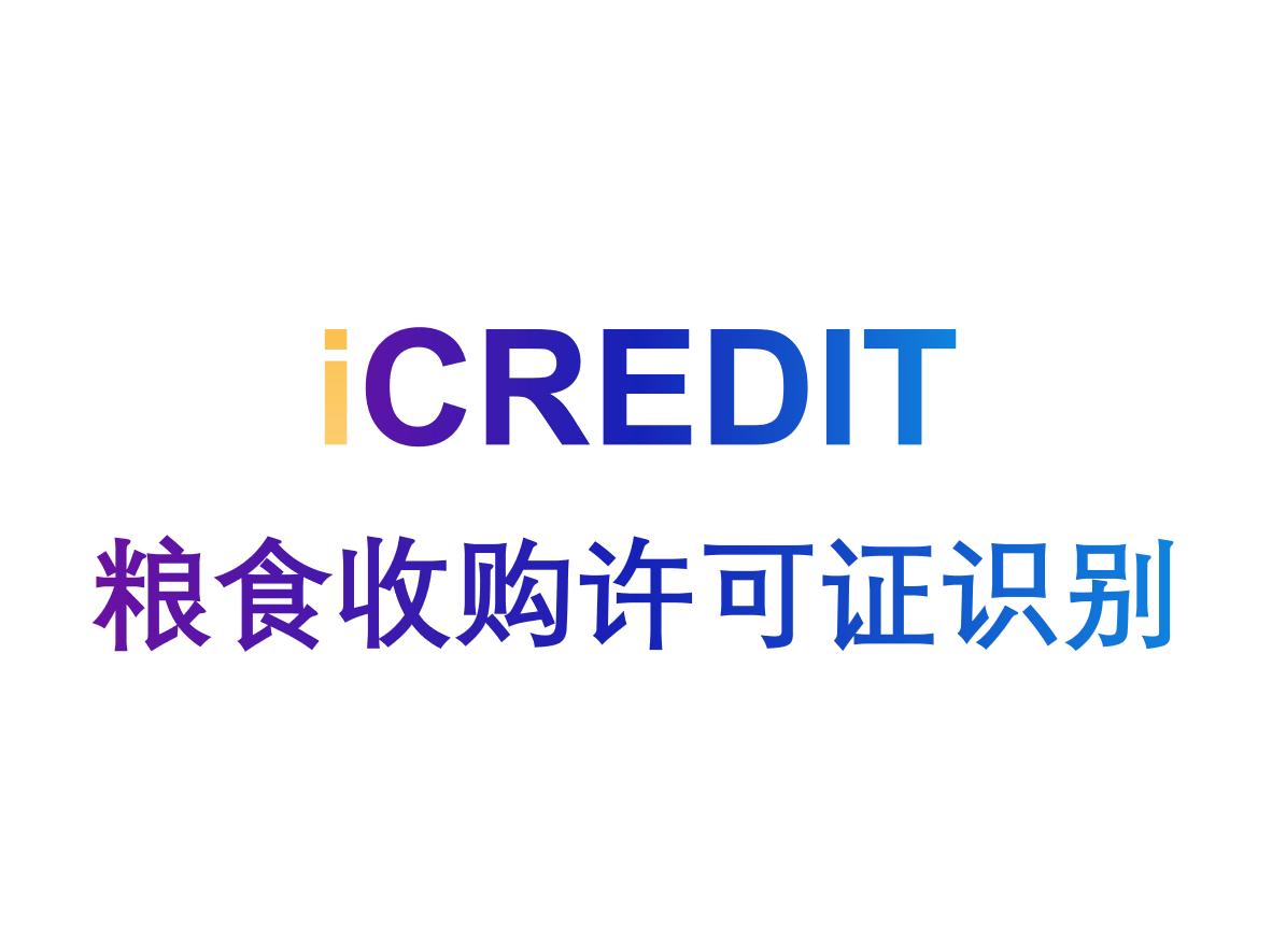 印刷文字识别-智能粮食收购许可证识别-艾科瑞特(iCREDIT)