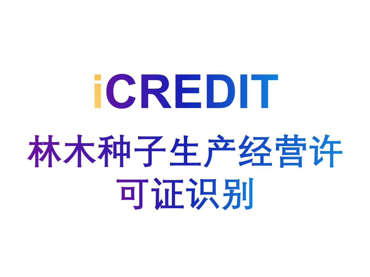 印刷文字识别-智能林木种子生产经营许可证识别-艾科瑞特(iCREDIT)