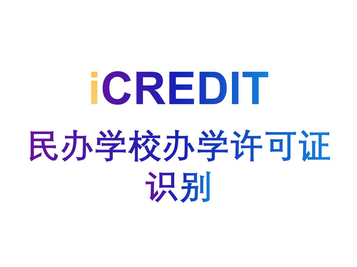 印刷文字识别–智能民办学校办学许可证识别-艾科瑞特(iCREDIT)