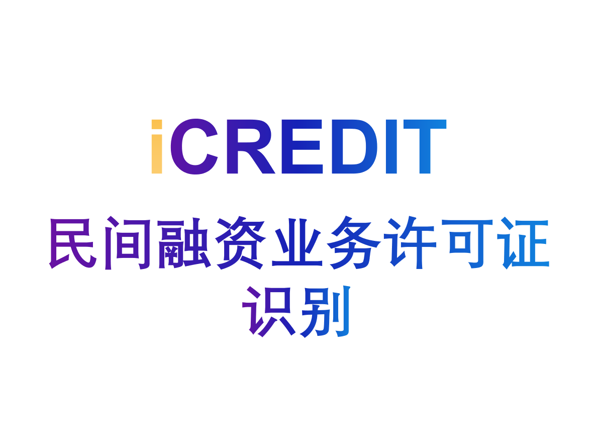 印刷文字识别–智能民间融资业务许可证识别-艾科瑞特(iCREDIT)