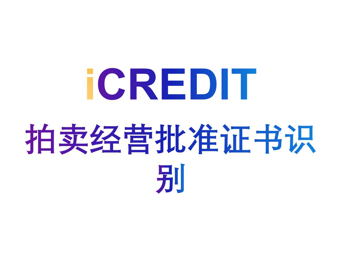 印刷文字识别–智能拍卖经营批准证书识别-艾科瑞特(iCREDIT)