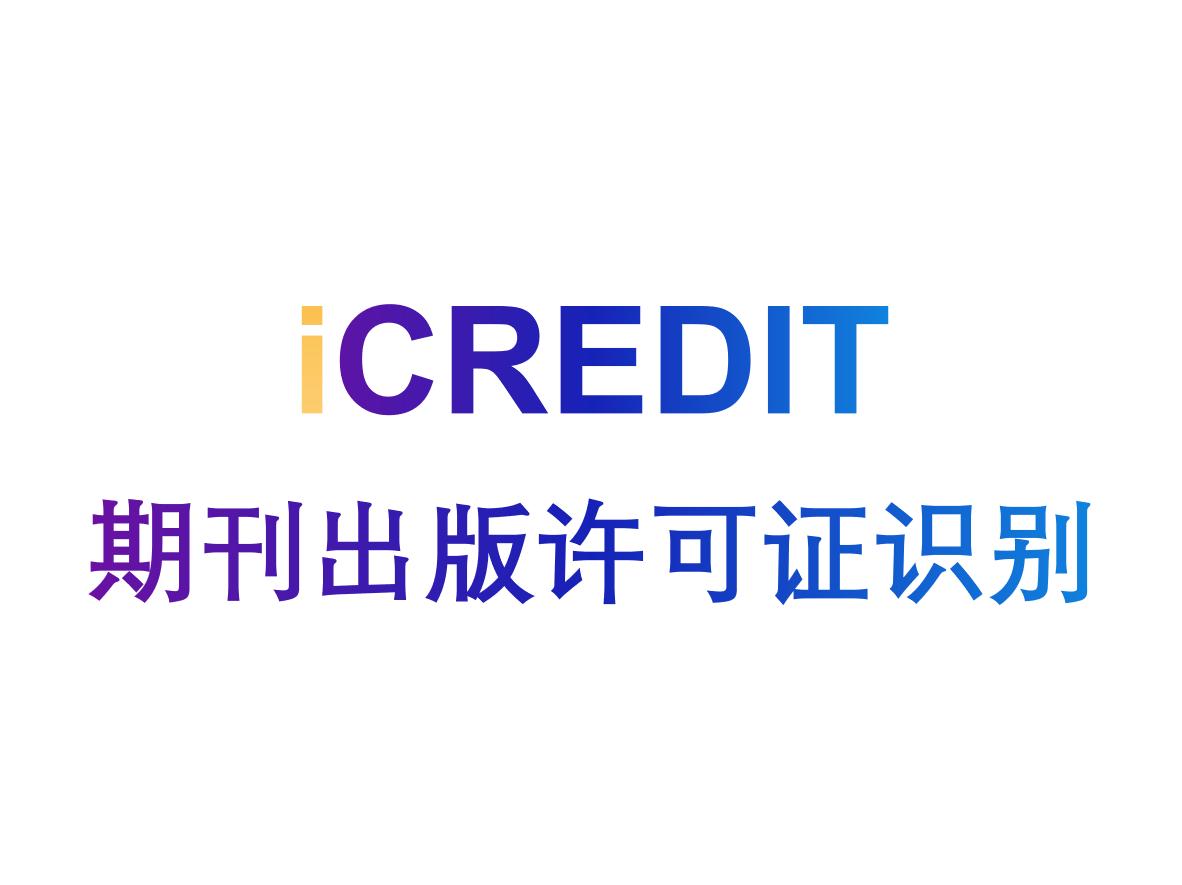 印刷文字识别–智能期刊出版许可证识别-艾科瑞特(iCREDIT)