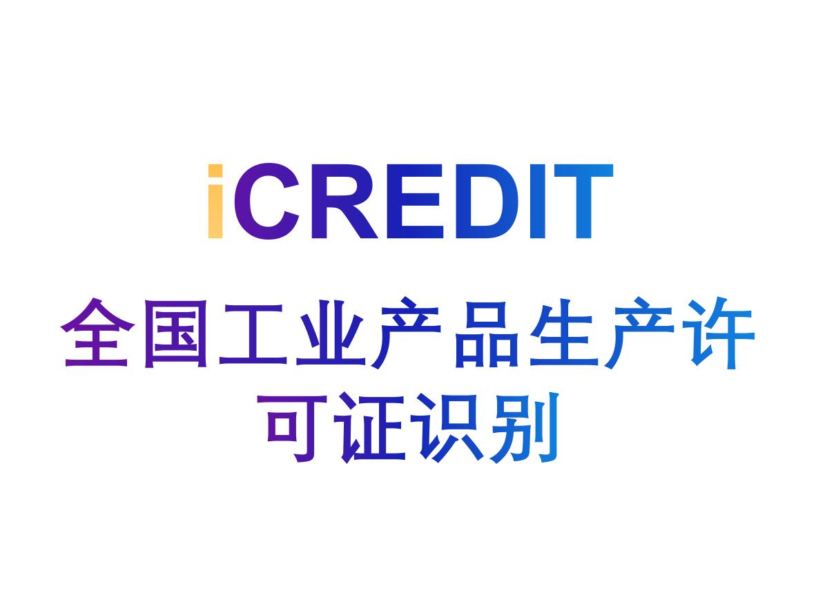印刷文字识别-智能全国工业产品生产许可证识别-艾科瑞特(iCREDIT)