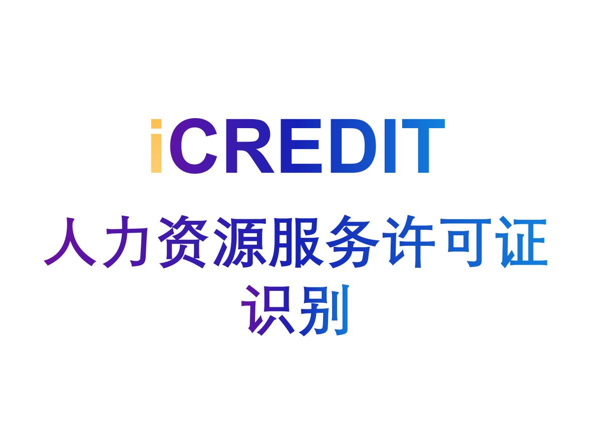 印刷文字识别–智能人力资源服务许可证识别-艾科瑞特(iCREDIT)