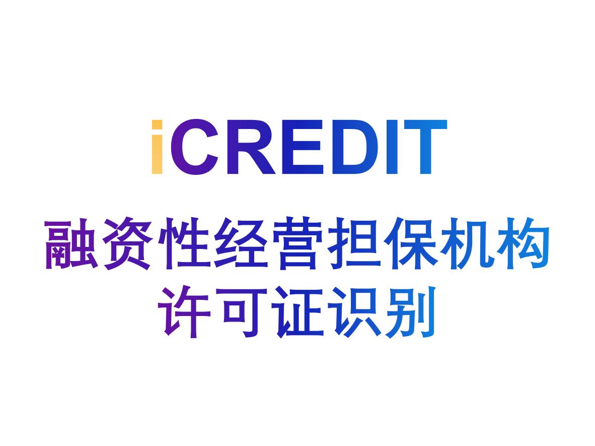 印刷文字识别–智能融资性经营担保机构许可证识别-艾科瑞特(iCREDIT)