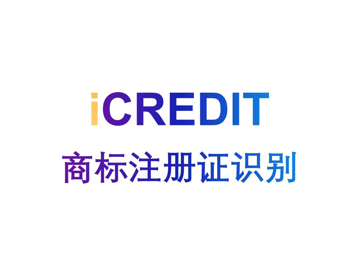 印刷文字识别–智能商标注册证识别-艾科瑞特(iCREDIT)