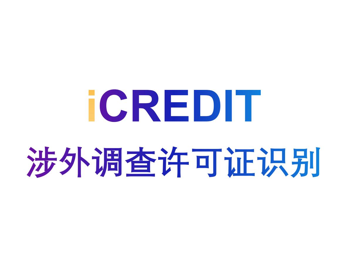 印刷文字识别–智能涉外调查许可证识别-艾科瑞特(iCREDIT)