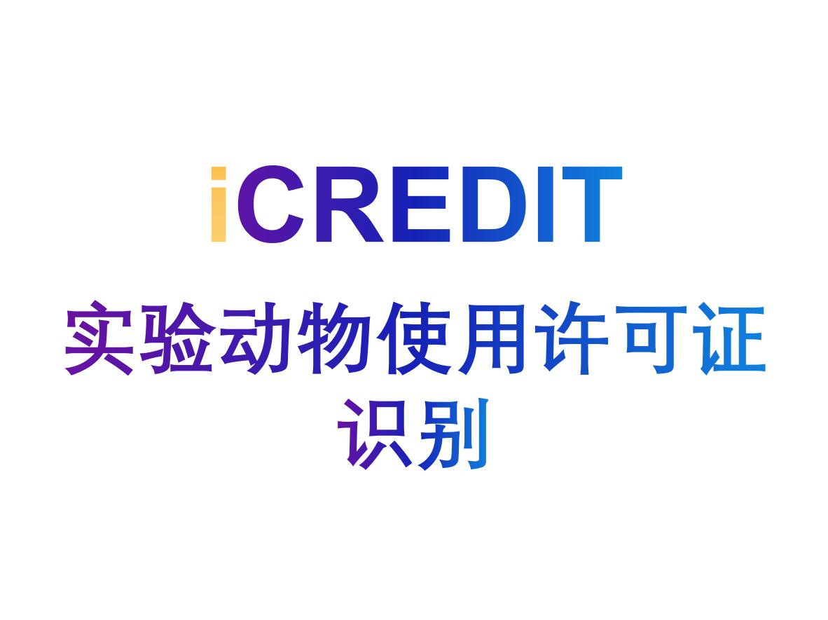 印刷文字识别–智能实验动物使用许可证识别-艾科瑞特(iCREDIT)