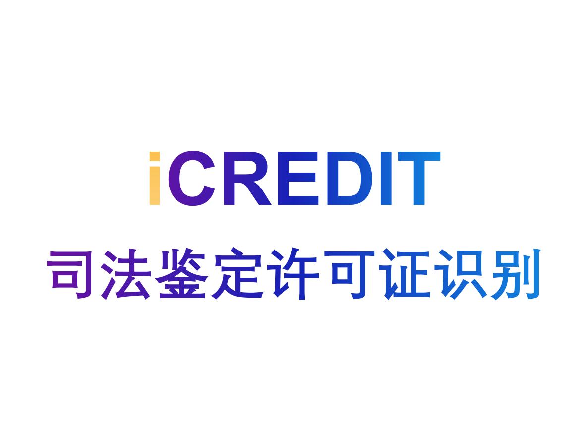 印刷文字识别–智能司法鉴定许可证识别-艾科瑞特(iCREDIT)