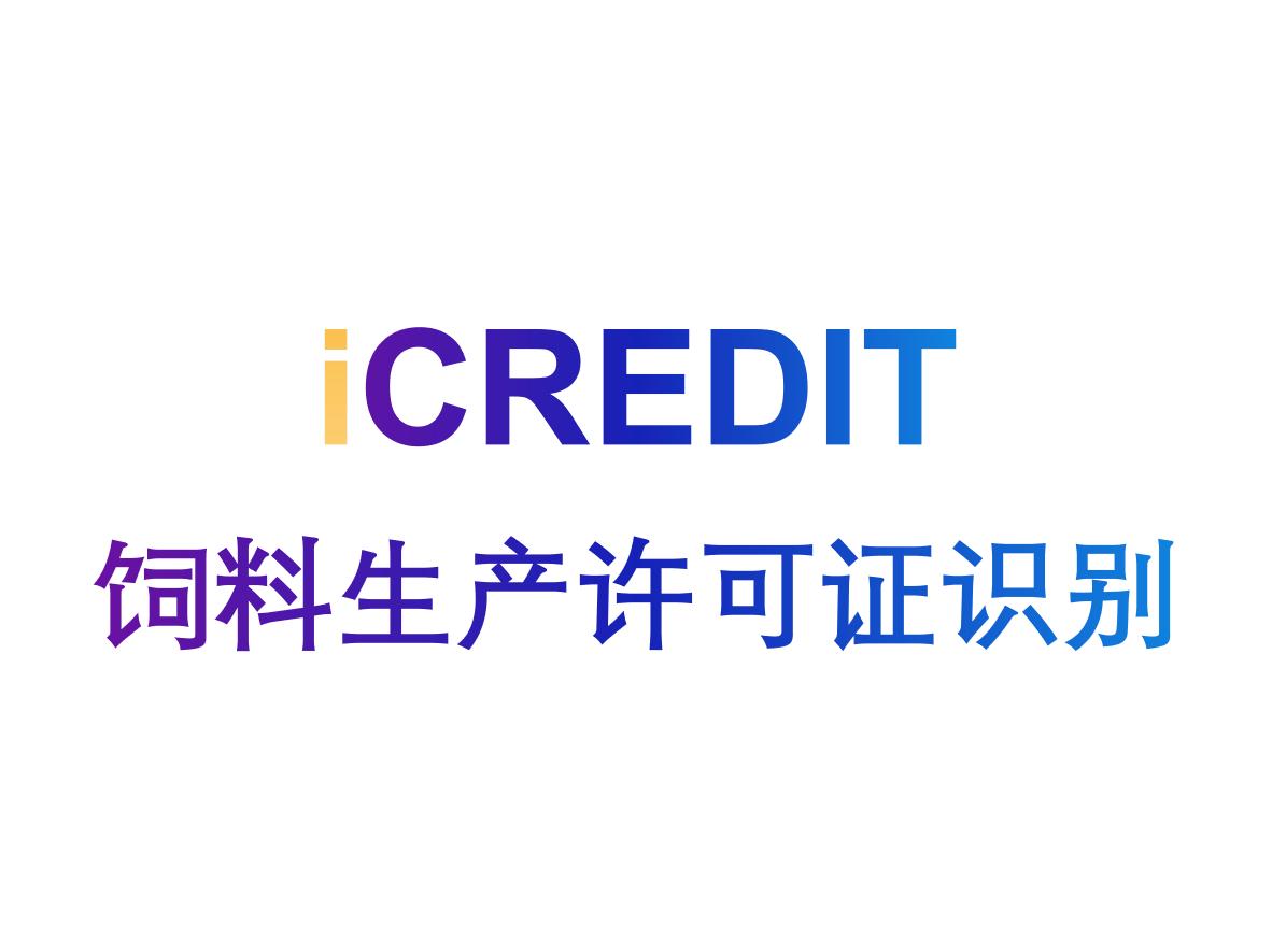 印刷文字识别–智能饲料生产许可证识别-艾科瑞特(iCREDIT)