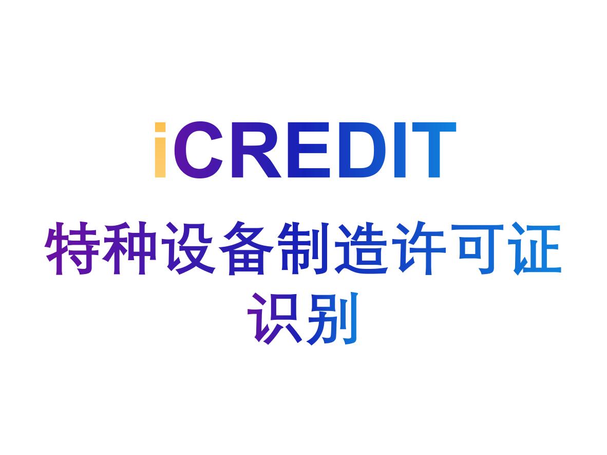 印刷文字识别–智能特种设备制造许可证识别-艾科瑞特(iCREDIT)