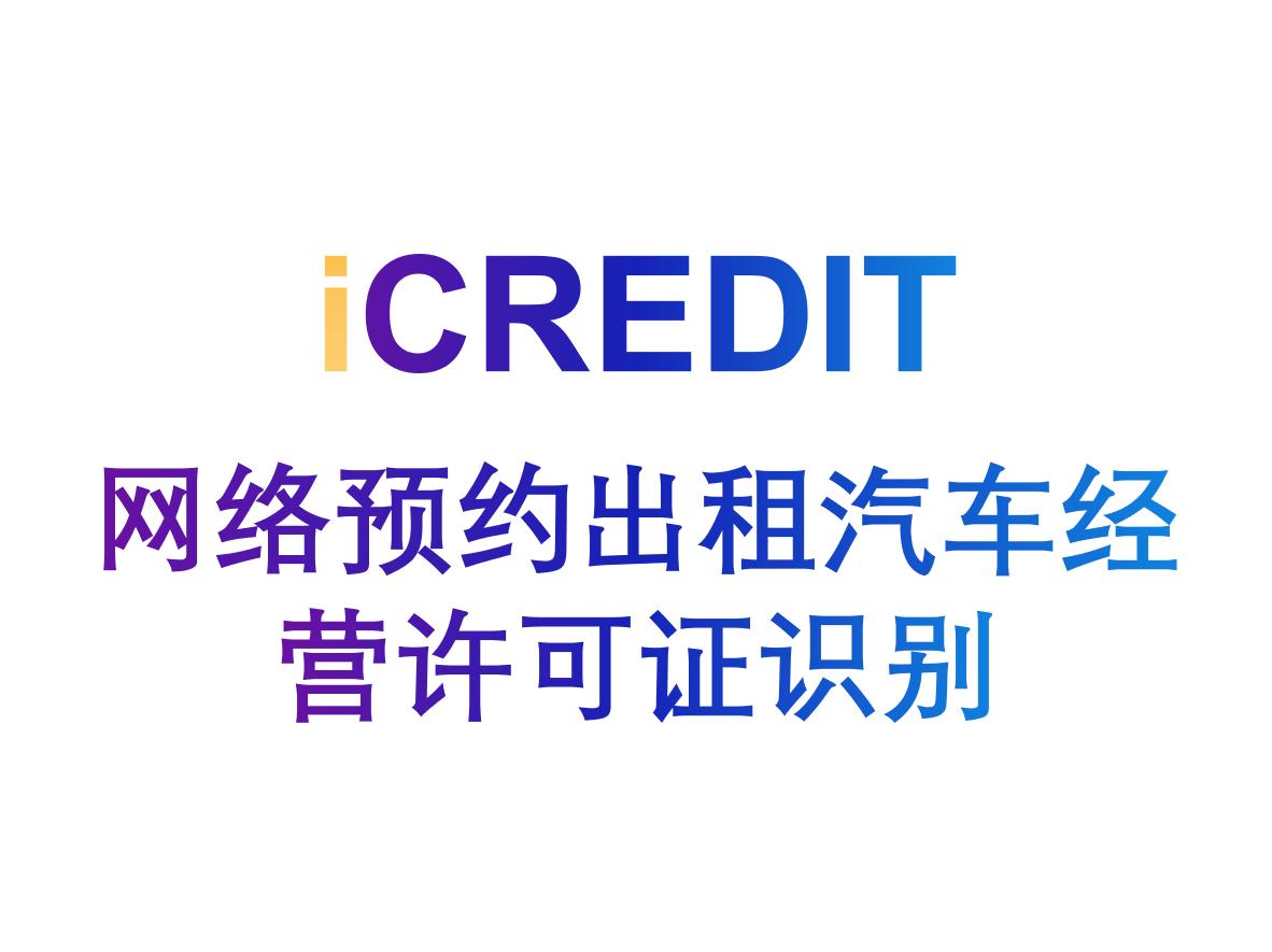 印刷文字识别–智能网络预约出租汽车经营许可证识别-艾科瑞特(iCREDIT)