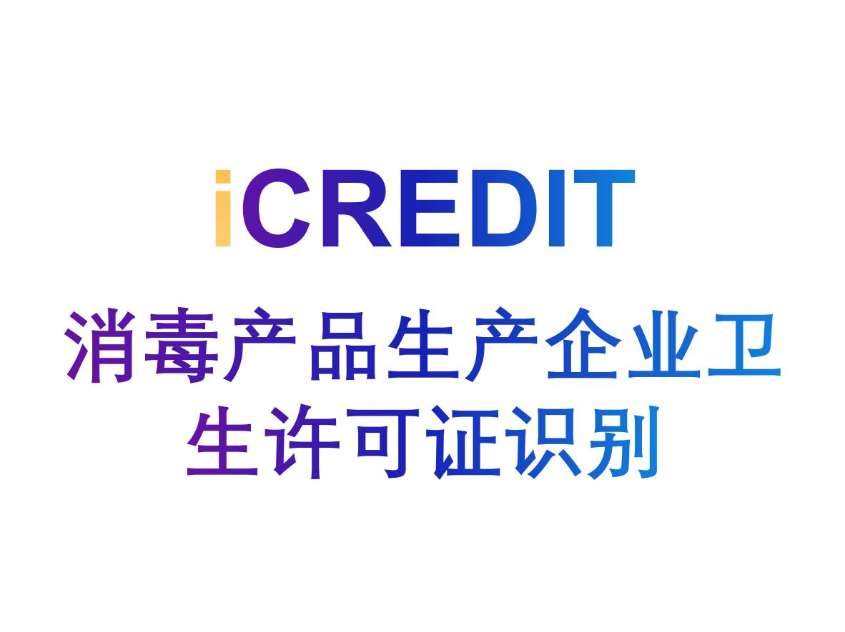 印刷文字识别-智能消毒产品生产企业卫生许可证识别-艾科瑞特(iCREDIT)