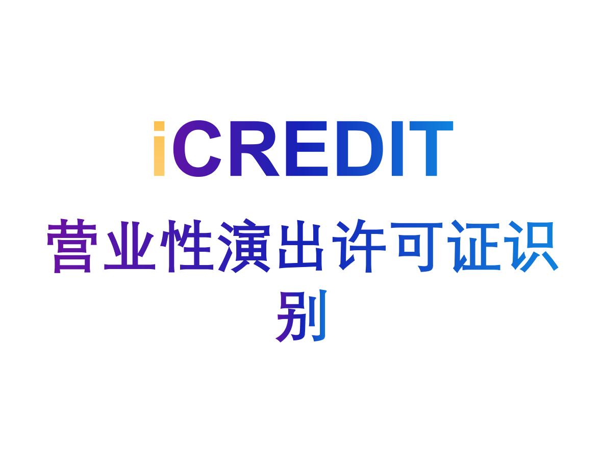 印刷文字识别–智能营业性演出许可证副本识别-艾科瑞特(iCREDIT)