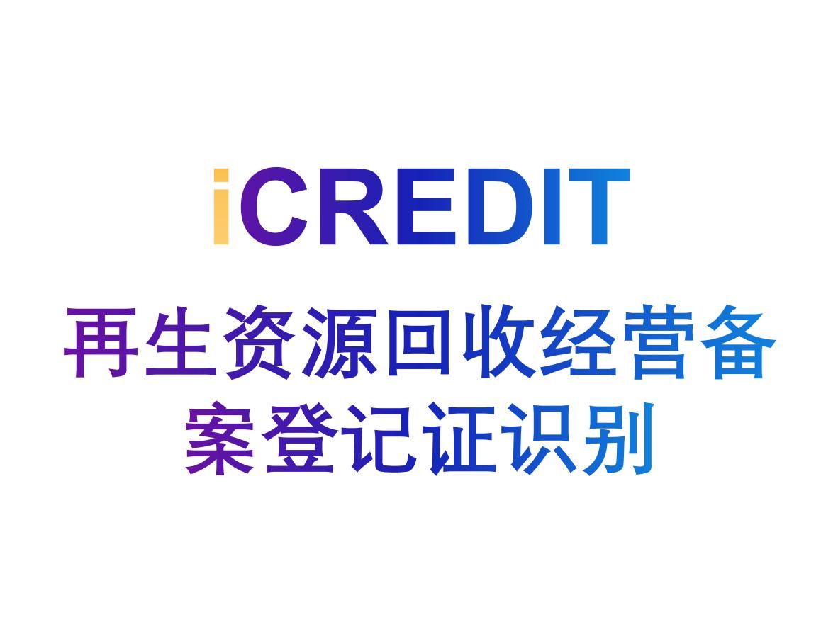 印刷文字识别–智能再生资源回收经营备案登记证识别-艾科瑞特(iCREDIT)